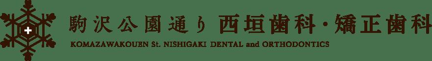 駒沢公園通り西垣歯科・矯正歯科